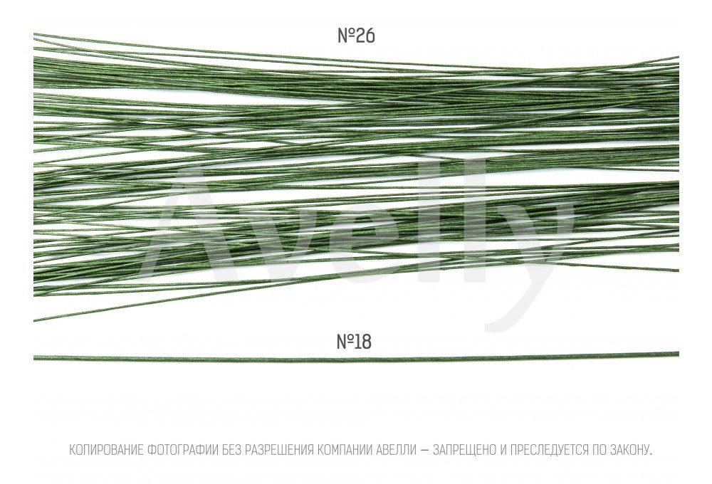 Проволока для цветов в бумажной обмотке зеленая №26, 30 см, 100 шт