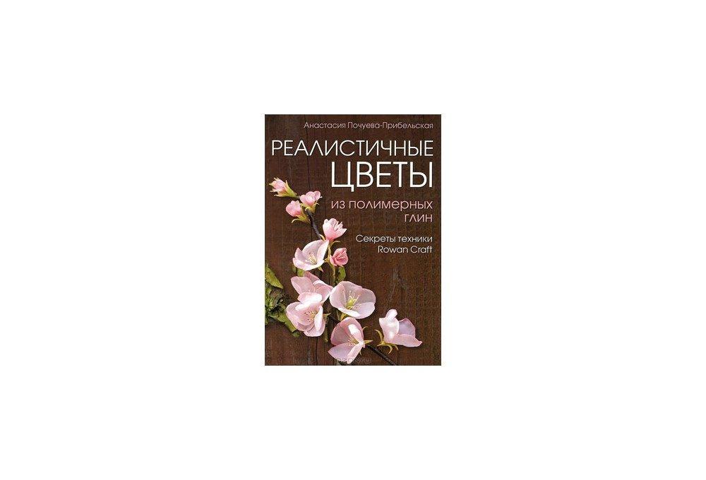 книга реалистичные цветы из полимерных глин
