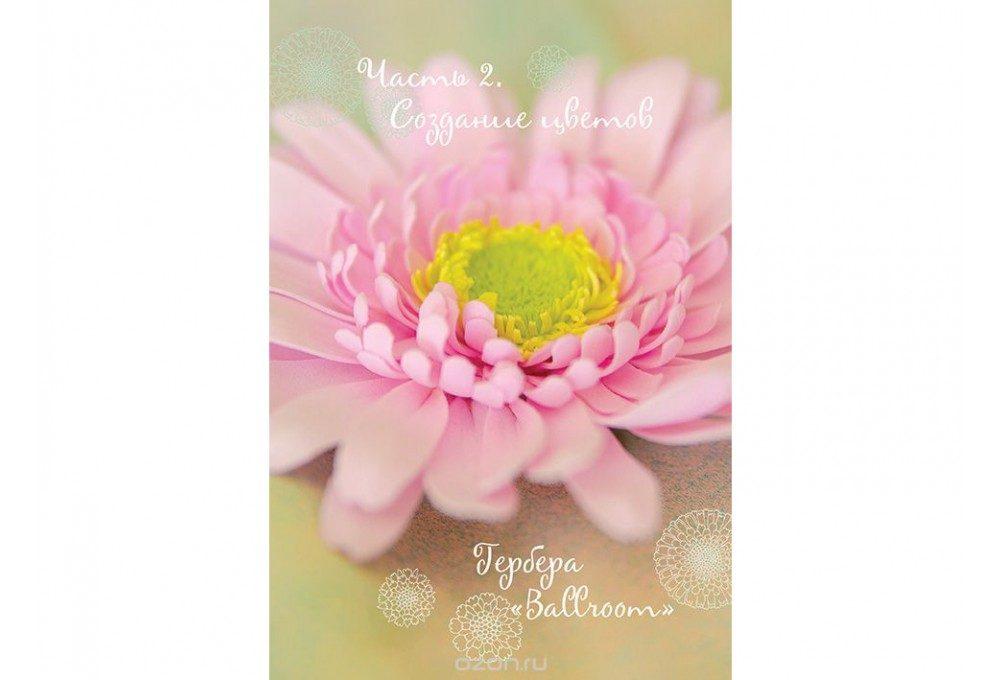 книга дубровской цветы из фоамирана 2