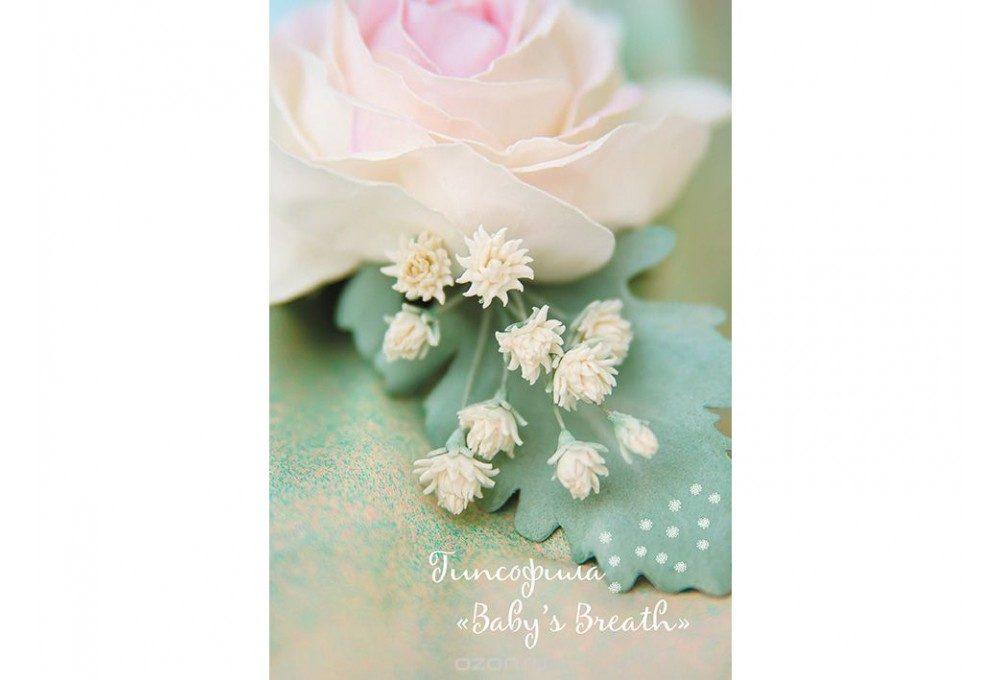 книга дубровской цветы из фоамирана 4