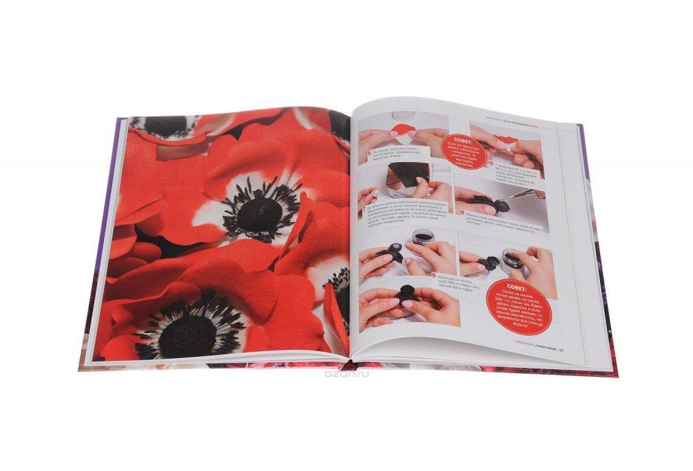 книга по цветам из фоамирана воробьева 3