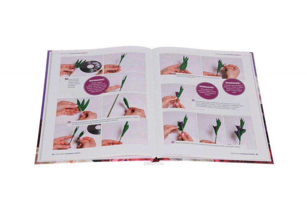 книга по цветам из фоамирана воробьева 2