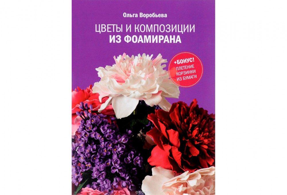 книга по цветам из фоамирана воробьева