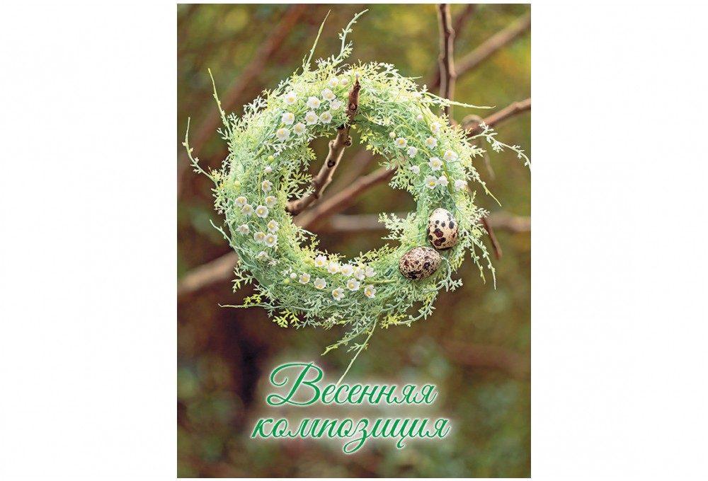 книга по лепке цветов из глины годуновой 4