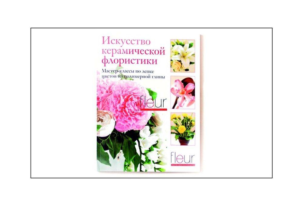 """Книга """"искусство керамической флористики"""""""