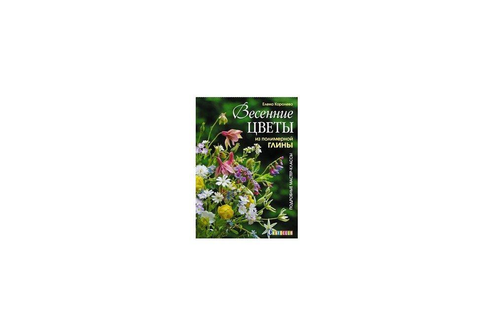 книга весенние цветы королева