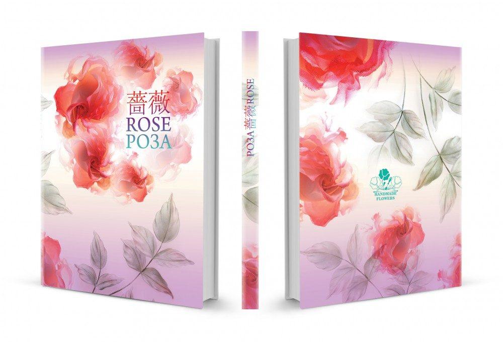 книга роза
