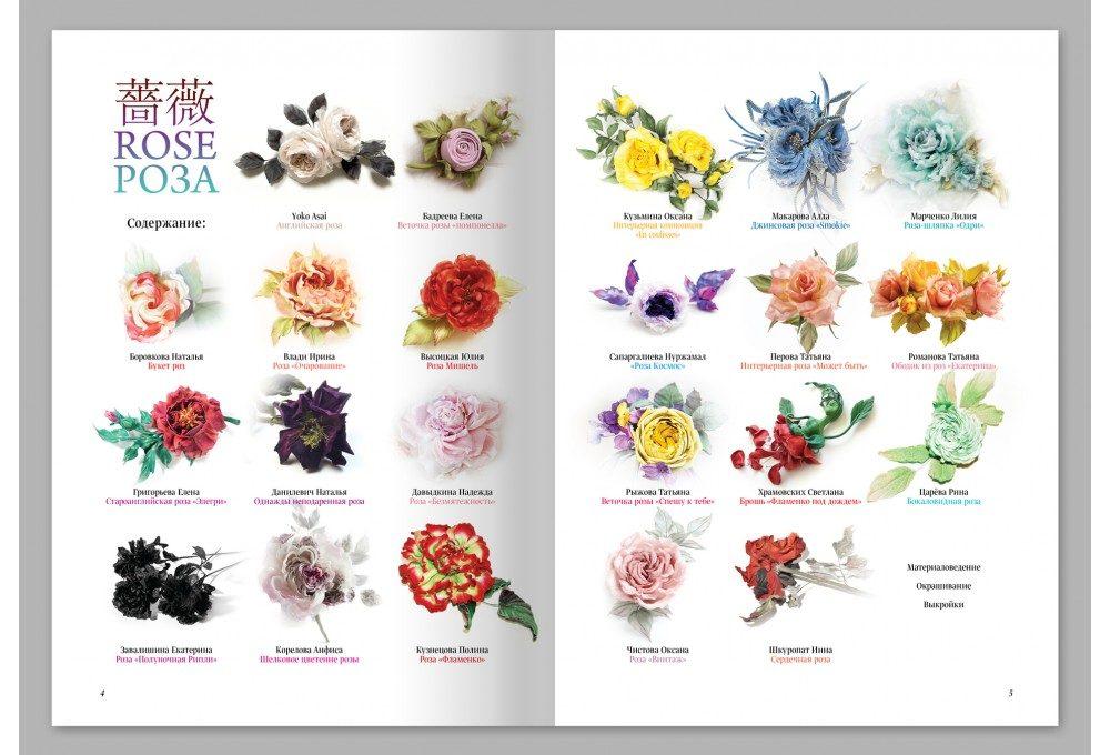 книга по цветам из шелка