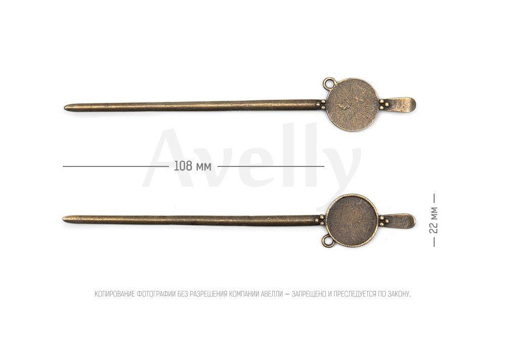 Шпилька для волос 146 мм, с основой для крепления, античная бронза, 2 шт