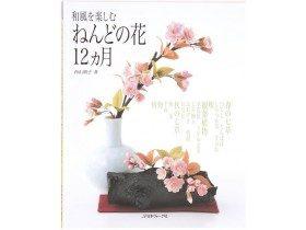Японская книга с веточкой сакуры