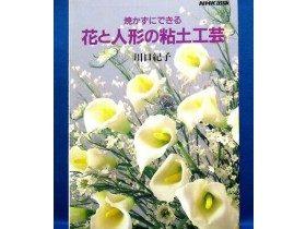 Книга по лепке цветов с каллами