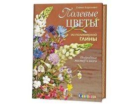 книга полевые цветы елена королева