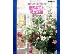 """Японская книга по лепке цветов """"букет из ветренниц"""""""