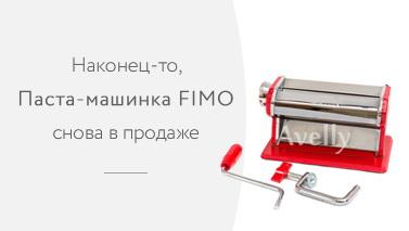 Поступление паста-машинок Fimo