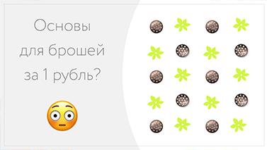 Основа для брошей за 1 рубль