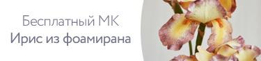 <Бесплатный мастер-класс Ирис от Сани Мокиной
