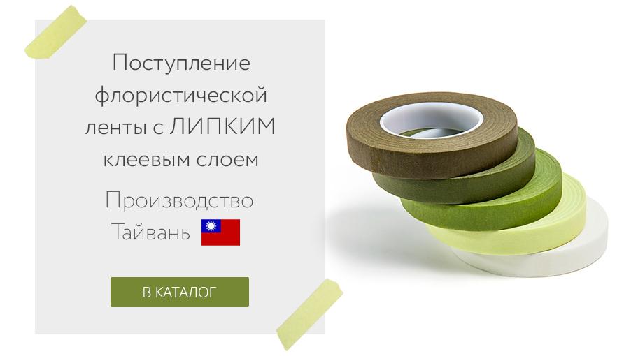 флористическая лента_главные новости