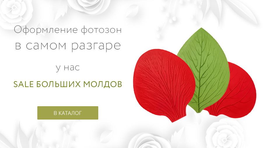 Распродажа больших молдов