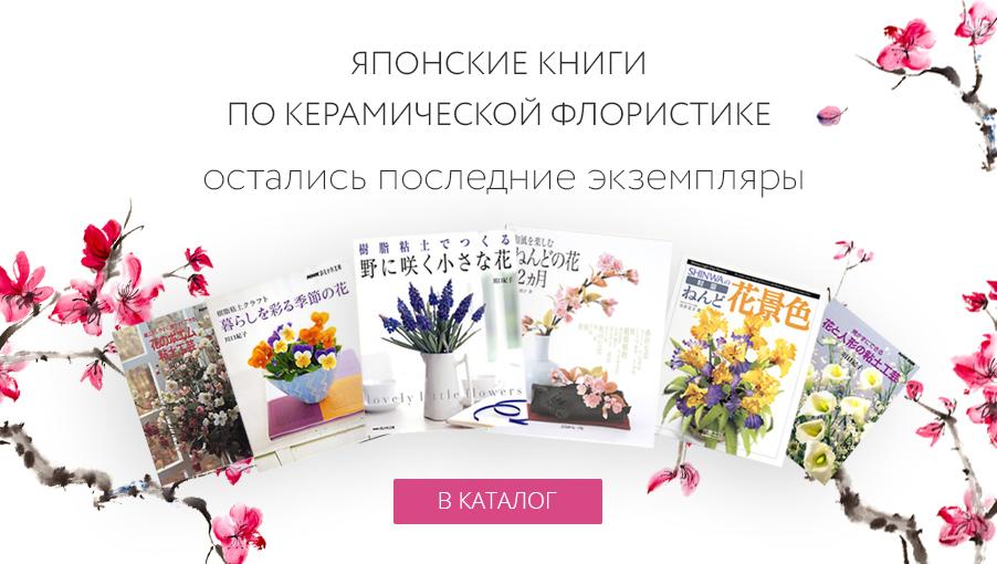 Японские книги по керамической флористике
