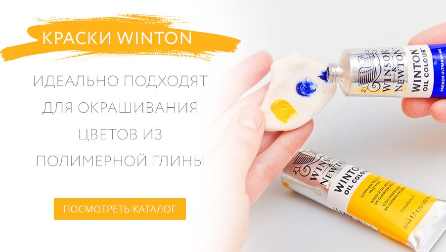 поступление масляной краски Winton