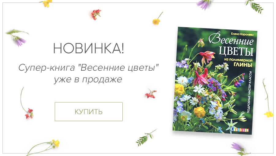 Книга Весенние цветы от Королевой Елены