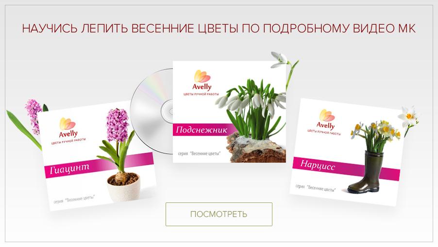 МК по лепке весенних цветов всего 49 рублей!