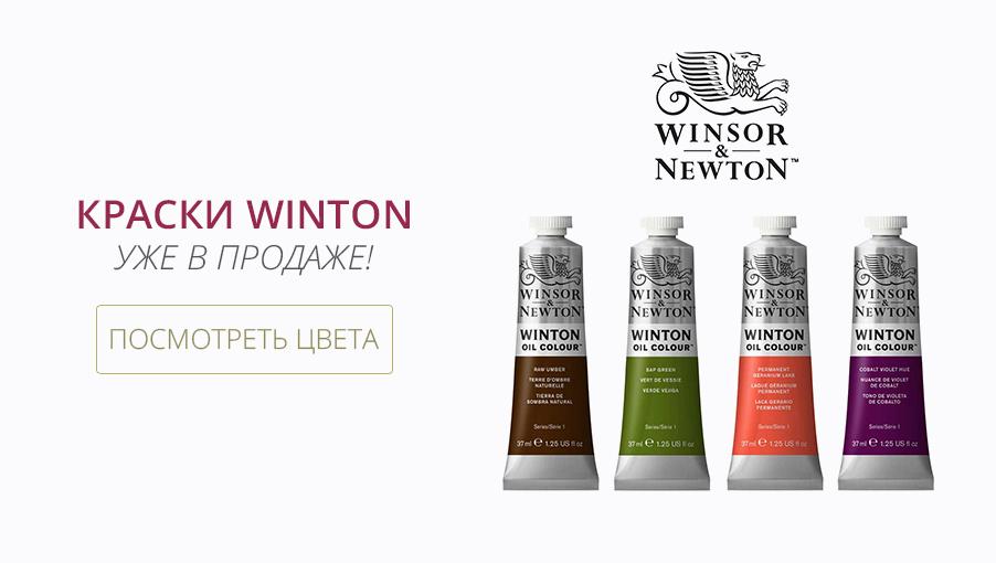 Посмотреть палитру масляных красок Winton