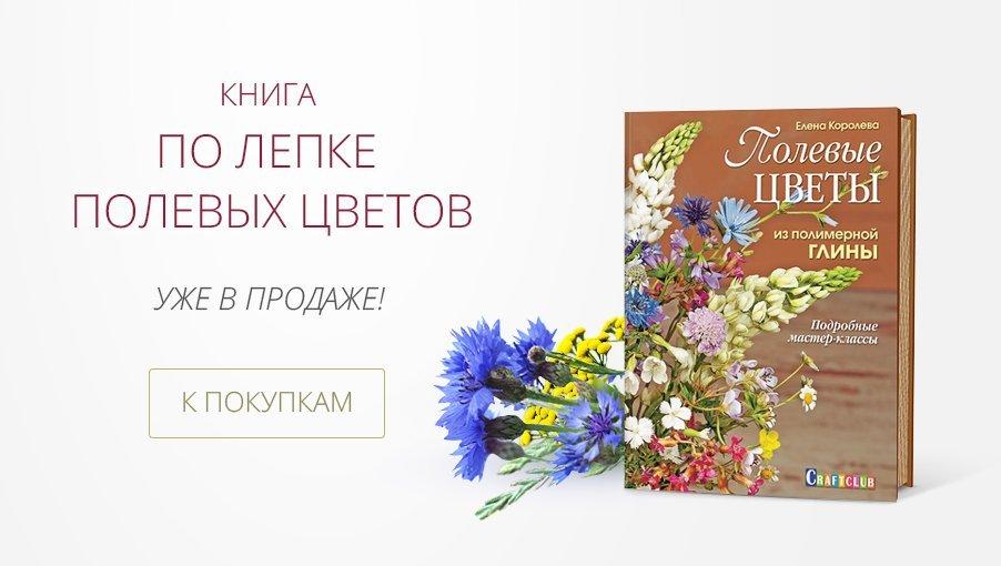 Купить книгу весенние цветы из полимерной глины