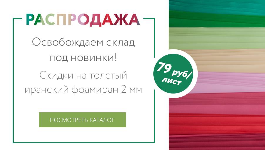 https://avelly.ru/materialy-dlya-bolshikh-cvetov/foamiran-iranskij-2-mm-dlja-bol-shih-cvetov.html
