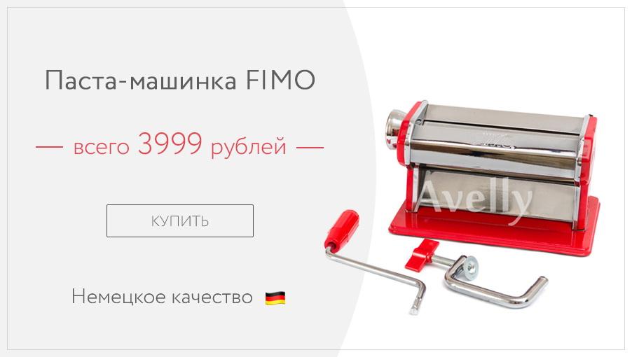 Паста-машинки FIMO