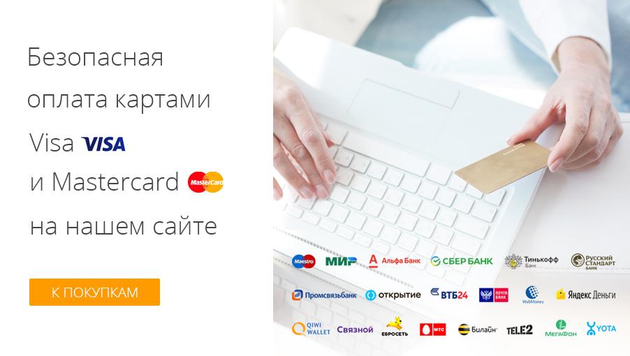 Безопасная оплата онлайн на сайте