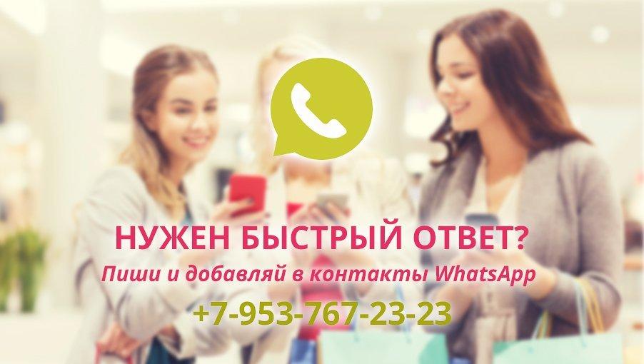 добавляй нас к себе в Whats'app +7-953-767-23-23